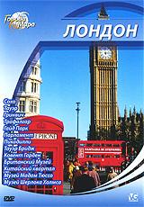 Города мира: Лондон