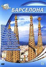 Столица Каталонии известна как один из самых удобных и приспособленных для проживания городов Европы… Она знаменита своим прекрасным климатом, развитой системой транспорта, изобилием