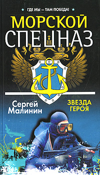 Морской спецназ. Звезда героя