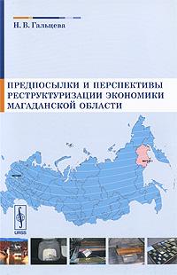Предпосылки и перспективы реструктуризации экономики Магаданской области