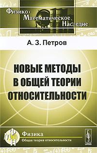 А. З. Петров Новые методы в общей теории относительности в в покровский космос вселенная теория всего почти без формул или как дошли до теории суперструн