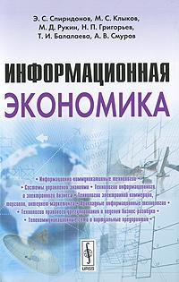 Информационная экономика