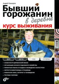 Андрей Кашкаров Бывший горожанин в деревне. Курс выживания как дом в деревне на мат капиталл