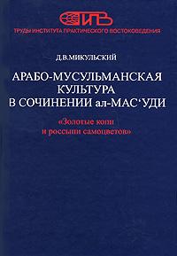 Д. В. Микульский Арабо-мусульманская культура в сочинении ал-Мас'уди