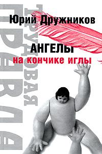 Юрий Дружников Ангелы на кончике иглы коап список литературы