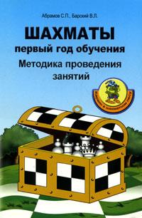 Шахматы. Первый год обучения. Методика проведения занятий