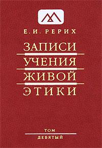 Записи Учения Живой Этики. В 25 томах. Том 9. Е. И. Рерих
