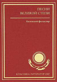 Песни великой степи. Казахский фольклор возможность стихи и песни