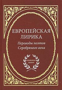 Европейская лирика. Переводы поэтов Серебряного века