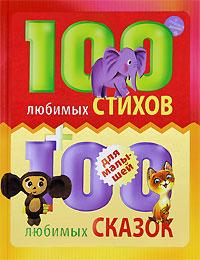 100 любимых стихов и 100 любимых сказок для малышей любимые стихи и сказки малышей