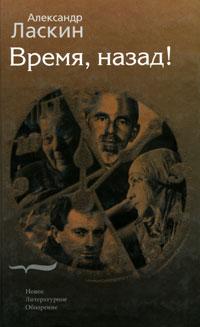 9785867936198 - Александр Ласкин: Время, назад - Книга