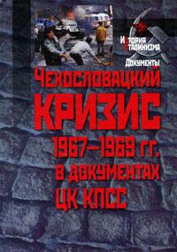 Чехословацкий кризис 1967-1969 гг. в документах ЦК КПСС да социализму нет оккупации западные левые о пражской весне сборник документов