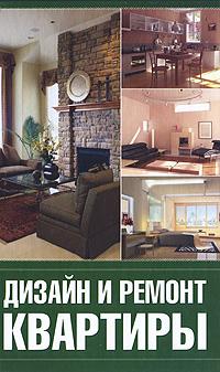 Г. А. Серикова Дизайн и ремонт квартиры