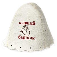 """Шапка для бани и сауны """"Главный банщик"""""""