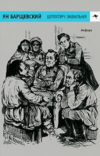 Ян Барщевский Шляхтич Завальня, или Беларусь в фантастических повествованиях вансы купить в беларуси
