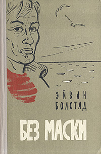 Без маски обложка книги денискины рассказы