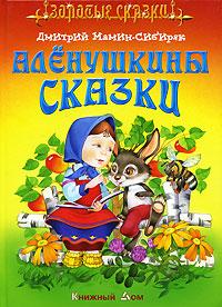Дмитрий Мамин-Сибиряк Аленушкины сказки дмитрий мамин сибиряк рассказы и сказки