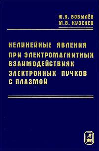 Ю. В. Бобылев, М. В....
