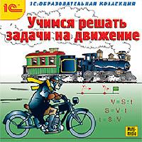 Zakazat.ru 1С: Образовательная коллекция. Учимся решать задачи на движение