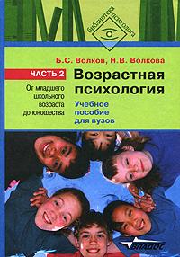 Возрастная психология. В 2 частях. Часть 2. От младшего школьного возраста до юношества