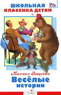 Михаил Зощенко Веселые истории росмэн веселые рассказы