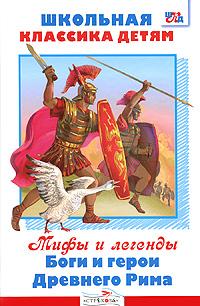 Луций Апулей Мифы и легенды. Боги и герои Древнего Рима