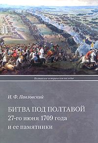 И. Ф. Павловский. Битва под Полтавой 27-го июня 1709 года и ее памятники