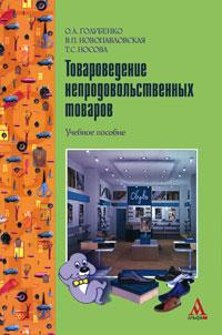 О. А. Голубенко, В. П. Новопавловская, Т. С. Носова Товароведение непродовольственных товаров