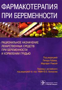 Под редакцией Питера Рубина, Маргарет Рэмсей Фармакотерапия при беременности