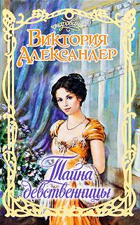 Виктория Александер Тайна девственницы наталия левитина она что то скрывает