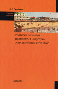 С. С. Скобкин Стратегия развития предприятия индустрии гостеприимства и туризма