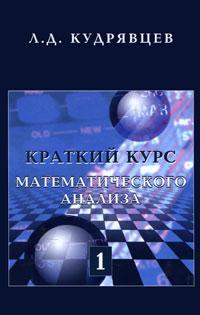 Л. Д. Кудрявцев Краткий курс математического анализа. Том 1