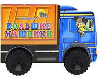 Сергей Чертков Большие машинки. Книжка-игрушка машинки пазлы книжка игрушка