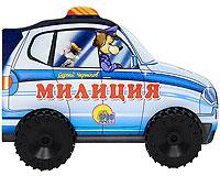 Сергей Чертков Милиция. Книжка-игрушка на лесной дорожке книжка игрушка