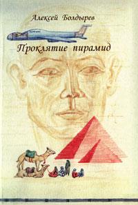 Алексей Болдырев Проклятие пирамид