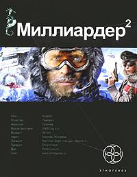 Кирилл Бенедиктов Миллиардер 2. Книга 2. Арктический гамбит дискеты 5 25 в туле