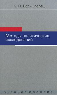 К. П. Боришполец Методы политических исследований мозговые штурмы в коллективном принятии решений