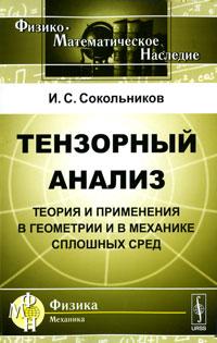 Тензорный анализ. Теория и применения в геометрии и в механике сплошных сред