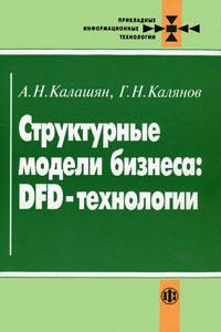 Структурные модели бизнеса: DFD-технологии