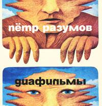 Петр Разумов Диафильмы