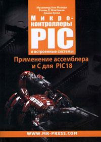 Микроконтроллеры PIC и встроенные системы. Применение ассемблера и C для PIC18. Мухаммед Али Мазиди, Ролин Д. МакКинли, Дэнни Кусэй