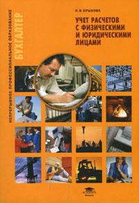 Zakazat.ru Учет расчетов с физическими и юридическими лицами. Н. В. Брыкова