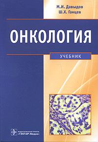 М. И. Давыдов, Ш. Х. Ганцев Онкология борец лекарство от рака