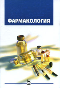 Фармакология д а харкевич фармакология с общей рецептурой учебник