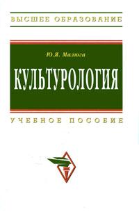 Zakazat.ru Культурология. Ю. Я. Малюга