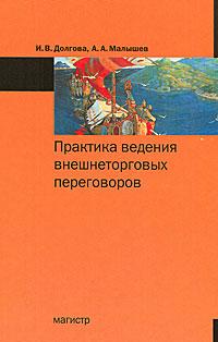 Практика ведения внешнеторговых переговоров. И. В. Долгова, А. А. Малышев