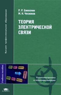 Р. Р. Биккенин, М. Н. Чесноков Теория электрической связи