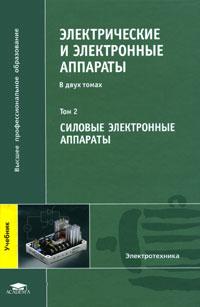 Электрические и электронные аппараты. В 2 томах. Том 2. Силовые электронные аппараты