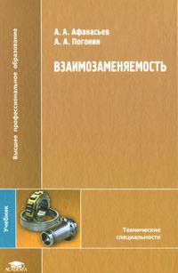 А. А. Афанасьев, А. А. Погонин Взаимозаменяемость