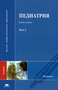 Педиатрия. В 2 томах. Том 2